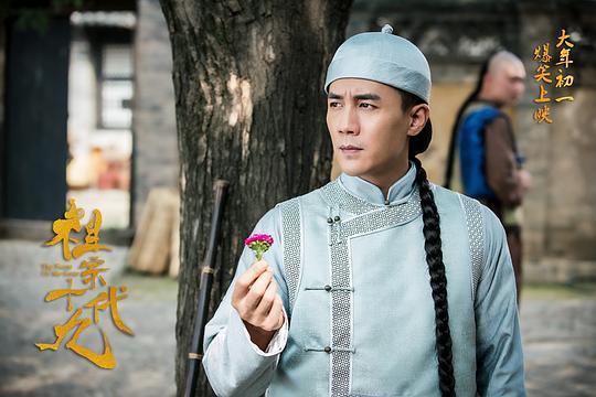 祖宗十九代电影百度云下载剧照