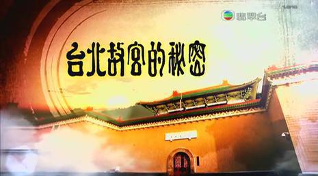 台北故宮的秘密