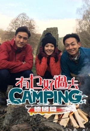 有乜好过去camping